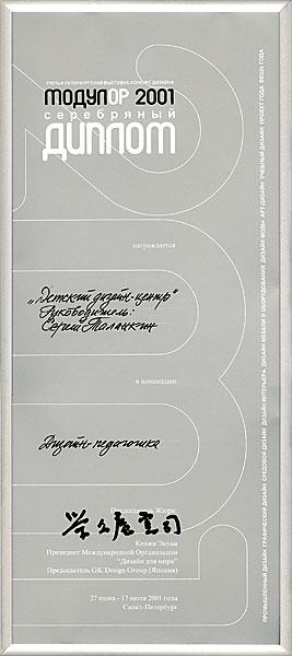 Модулор-2001. Серебряный диплом в номинации «Дизайн-педагогика»