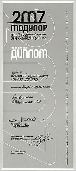 Модулор-2007. Серебряный диплом в номинации «Дизайн-педагогика»