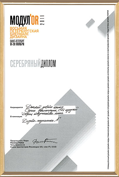 Модулор-2011. Серебряный диплом в номинации «Дизайн-педагогика»