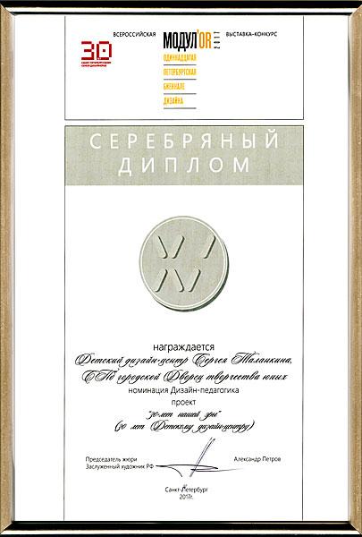 Модулор-2017. Серебряный диплом в номинации «Дизайн-педагогика»
