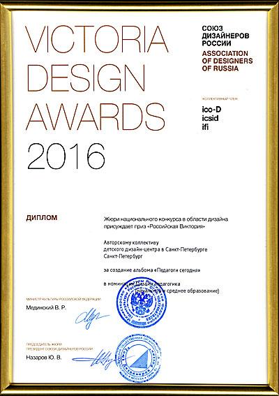 Диплом победителя 20-го национального конкурса дизайна «Российская Виктория»